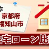 京都府福知山市の住宅ローン比較・金利・ランキング・審査