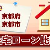 京都府京都市の住宅ローン比較・金利・ランキング・審査