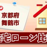 京都府舞鶴市の住宅ローン比較・金利・ランキング・審査