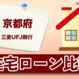 京都府の三菱UFJ銀行の住宅ローン支店窓口