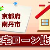 京都府南丹市の住宅ローン比較・金利・ランキング・審査