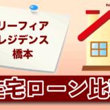 リーフィアレジデンス橋本(エガオガオカ プロジェクト)の住宅ローン比較・金利・ランキング・審査