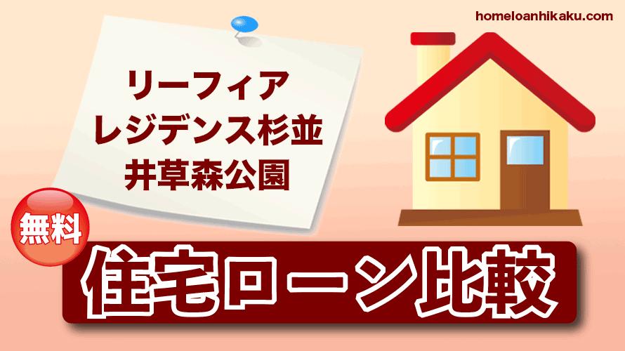 リーフィアレジデンス杉並 井草森公園の住宅ローン比較・金利・ランキング・審査