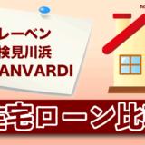 レーベン検見川浜GRANVARDIの住宅ローン比較・金利・ランキング・審査