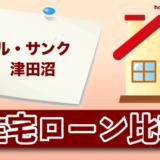 ル・サンク津田沼の住宅ローン比較・金利・ランキング・審査