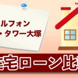 ルフォン ザ・タワー大塚の住宅ローン比較・金利・ランキング・審査