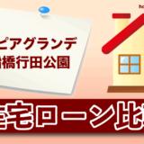 ルピアグランデ船橋行田公園の住宅ローン比較・金利・ランキング・審査