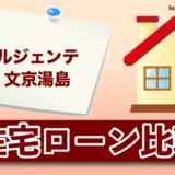 ルジェンテ文京湯島の住宅ローン比較・金利・ランキング・審査