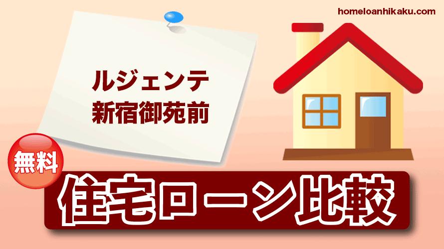 ルジェンテ新宿御苑前の住宅ローン比較・金利・ランキング・審査