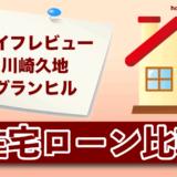 ライフレビュー川崎久地グランヒルの住宅ローン比較・金利・ランキング・審査