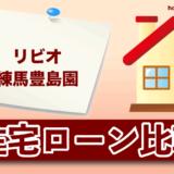 リビオ練馬豊島園の住宅ローン比較・金利・ランキング・審査
