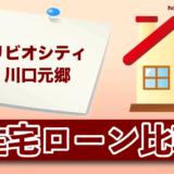 リビオシティ川口元郷の住宅ローン比較・金利・ランキング・審査