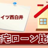 メイツ西白井の住宅ローン比較・金利・ランキング・審査