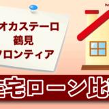 ミオカステーロ鶴見フロンティアの住宅ローン比較・金利・ランキング・審査