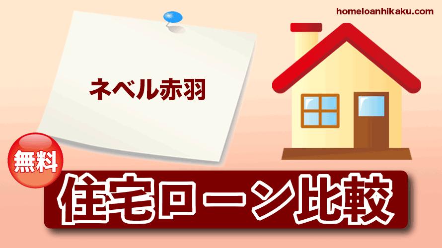 ネベル赤羽の住宅ローン比較・金利・ランキング・審査