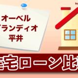 オーベルグランディオ平井の住宅ローン比較・金利・ランキング・審査