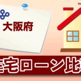 大阪府の住宅ローン比較・金利・ランキング・審査