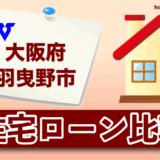 大阪府羽曳野市の住宅ローン比較・金利・ランキング・審査