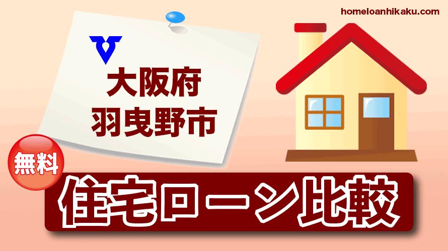 大阪府羽曳野市の住宅ローン比較・金利・ランキング