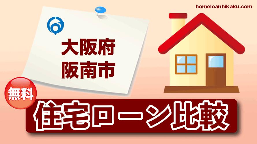 大阪府阪南市の住宅ローン比較・金利・ランキング