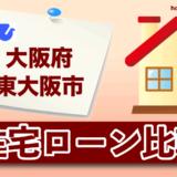 大阪府東大阪市の住宅ローン比較・金利・ランキング・審査