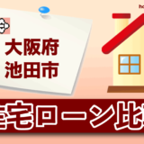 大阪府池田市の住宅ローン比較・金利・ランキング・審査