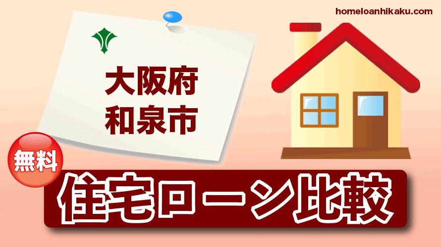 大阪府和泉市の住宅ローン比較・金利・ランキング・審査