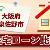 大阪府泉佐野市の住宅ローン比較・金利・ランキング・審査