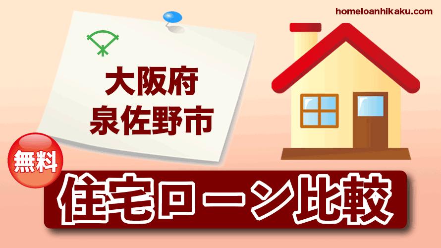 大阪府泉佐野市の住宅ローン比較・金利・ランキング