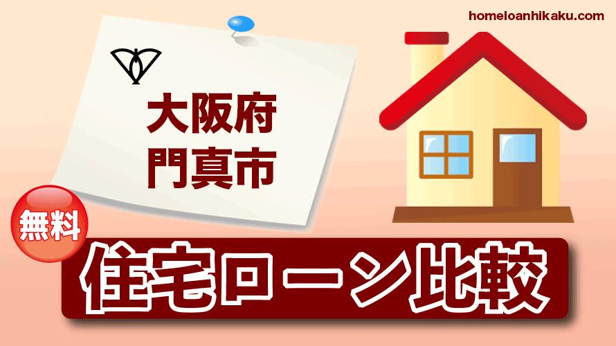 大阪府門真市の住宅ローン比較・金利・ランキング・審査