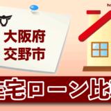 大阪府交野市の住宅ローン比較・金利・ランキング・審査