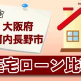 大阪府河内長野市の住宅ローン比較・金利・ランキング・審査