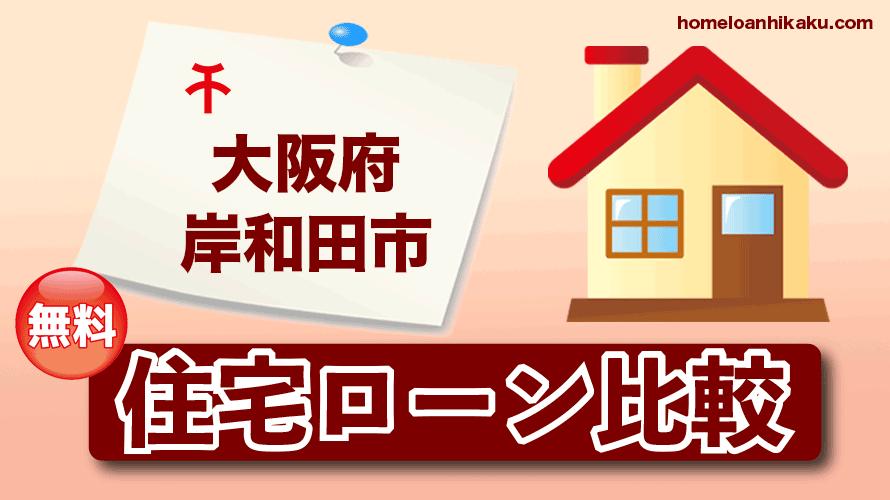 大阪府岸和田市の住宅ローン比較・金利・ランキング