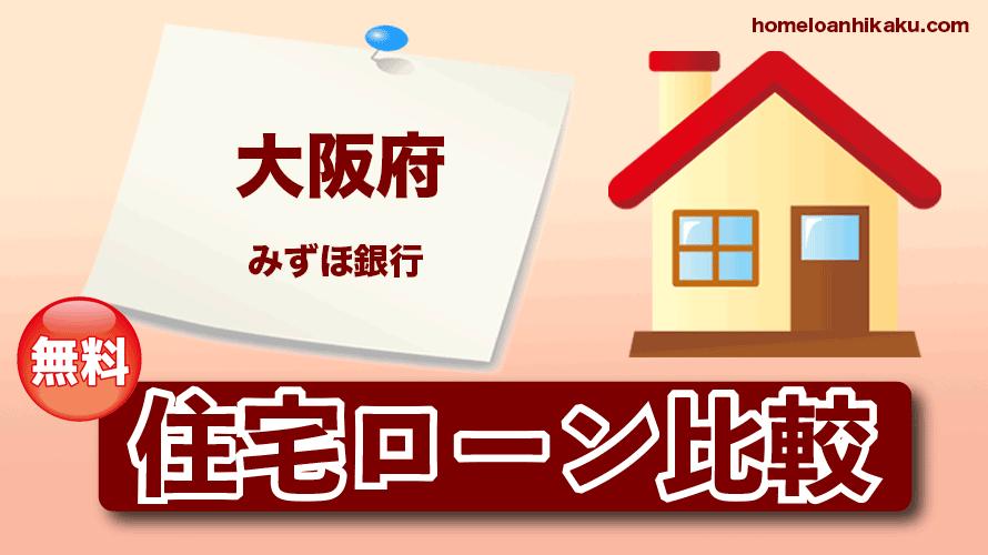 大阪府のみずほ銀行の住宅ローン支店窓口