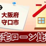 大阪府守口市の住宅ローン比較・金利・ランキング・審査