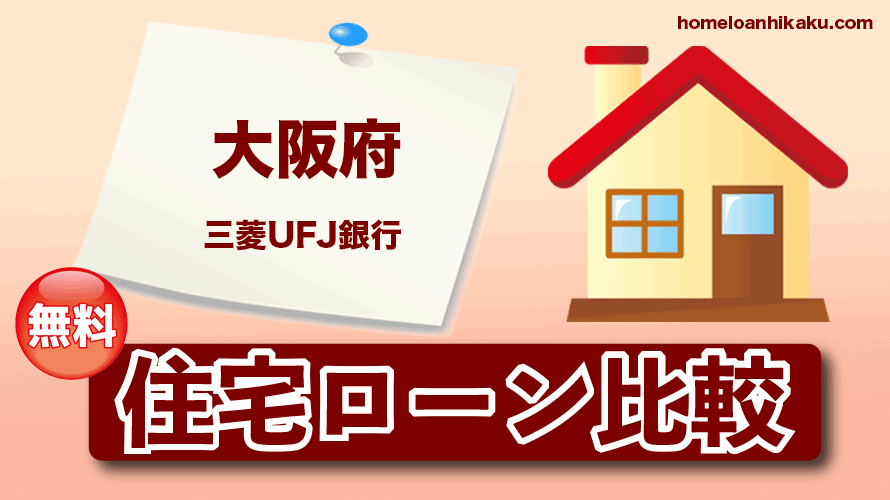 大阪府の三菱UFJ銀行の住宅ローン支店窓口