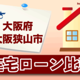 大阪府大阪狭山市の住宅ローン比較・金利・ランキング・審査