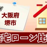 大阪府堺市の住宅ローン比較・金利・ランキング・審査