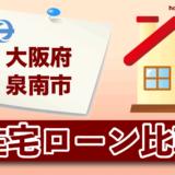 大阪府泉南市の住宅ローン比較・金利・ランキング・審査