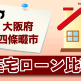 大阪府四條畷市の住宅ローン比較・金利・ランキング・審査