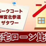 パークコート神宮北参道ザタワーの住宅ローン比較・金利・ランキング・審査