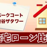 パークコート渋谷ザタワーの住宅ローン比較・金利・ランキング・審査