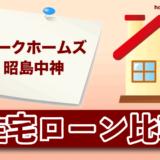 パークホームズ昭島中神の住宅ローン比較・金利・ランキング・審査