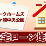 パークホームズ茅ヶ崎中央公園の住宅ローン比較・金利・ランキング・審査