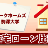 パークホームズ駒沢大学の住宅ローン比較・金利・ランキング・審査
