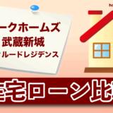 パークホームズ武蔵新城フィールドレジデンスの住宅ローン比較・金利・ランキング・審査