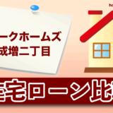 パークホームズ成増二丁目の住宅ローン比較・金利・ランキング・審査
