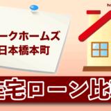 パークホームズ日本橋本町の住宅ローン比較・金利・ランキング・審査