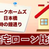 パークホームズ日本橋時の鐘通りの住宅ローン比較・金利・ランキング・審査