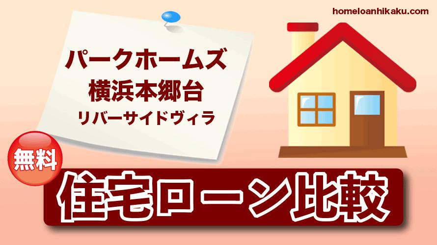 パークホームズ横浜本郷台リバーサイドヴィラの住宅ローン比較・金利・ランキング・審査